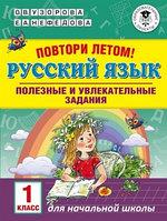 Повтори летом! Русский язык. 1 класс. Полезные и увлекательные задания.