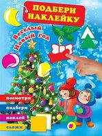 ПодбериНаклейкуСложиКартинку Веселый Новый год