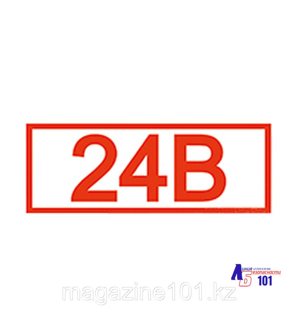 """Знак """"24 В"""" ЭЛ-31"""