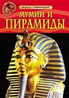 РОСМЭН Детская энциклопедияМумии и пирамидыТвердый переплет, 48 стр,
