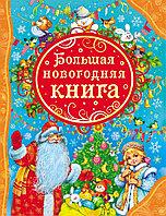 РосмэнВсеЛучшиеСказки Большая новогодняя книга 263*203*14мм 128 стр