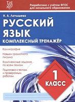 Русский язык 1 класс Комплексный тренажер Латышева Н А