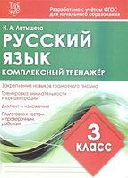Русский язык 3 класс Комплексный тренажер Латышева Н А