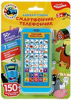 Телефон Синий Трактор азбука,150+песен, стихов, звуков,7 режимов обучения. (Умка)
