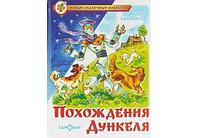 Самовар Новые сказочные повести Похождения дункеля