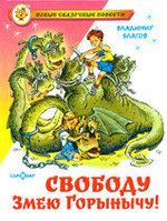Самовар Новые сказочные повести Свободу змею горынычу