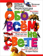 Скиба Т.В. Первая детская энциклопедия обо всем на свете