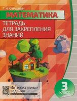 Тетрадь для закрепления знаний. Математика. 3 класс. Интерактивные задания