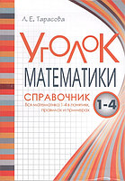Уголок математики.Справочник.Вся математика 1-4 в понятиях, правилах и примерах,128стр