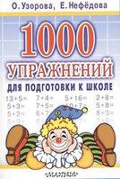 Узорова Нефедова .1000 упражнений для подготовки к школе,414стр