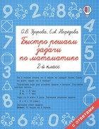 Узорова О.В Нефедова Е. АСТ Быстро решаем задачи по математике 2 класс