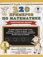 Узорова О.В,Нефедова Е.320 примеров по математике геометрические задания 1 класс