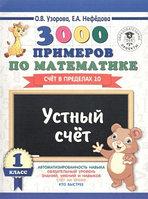 Узорова О.В.,Нефедова Е.А.3000 примеров по математике. 1 класс. Устный счет. Счет в пределах 10