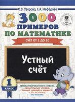 Узорова О.В.,Нефедова Е.А.3000 примеров по математике. 1 класс. Устный счет. Счет от 1 до 10