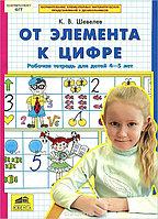 Шевелев.К.В.От элемента к цифре.Рабочая тетрадь для детей 4-5 лет