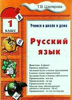 Шклярова Учебник.Учимся в школе и дома Русский язык 1 класс