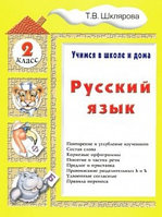 Шклярова Учебник.Учимся в школе и дома Русский язык 2 класс