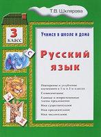 Шклярова Учебник.Учимся в школе и дома Русский язык 3 класс