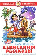 Школьная библиотека Денискины рассказы