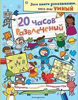 Эти Книги Доказывают ЧтоТы Умный 20 часов развлечений Лабиринты,головоломки,логические игры