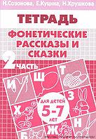 Фонетические рассказы и сказки Ч. 2 Тет.д/детей 5-7 лет