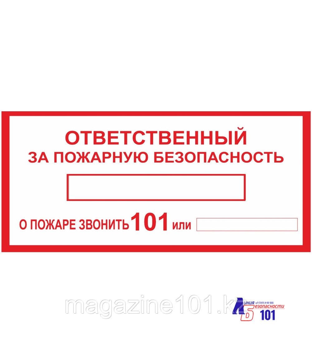 """Знак """"Ответственный за пожарную безопасность"""" B-01"""