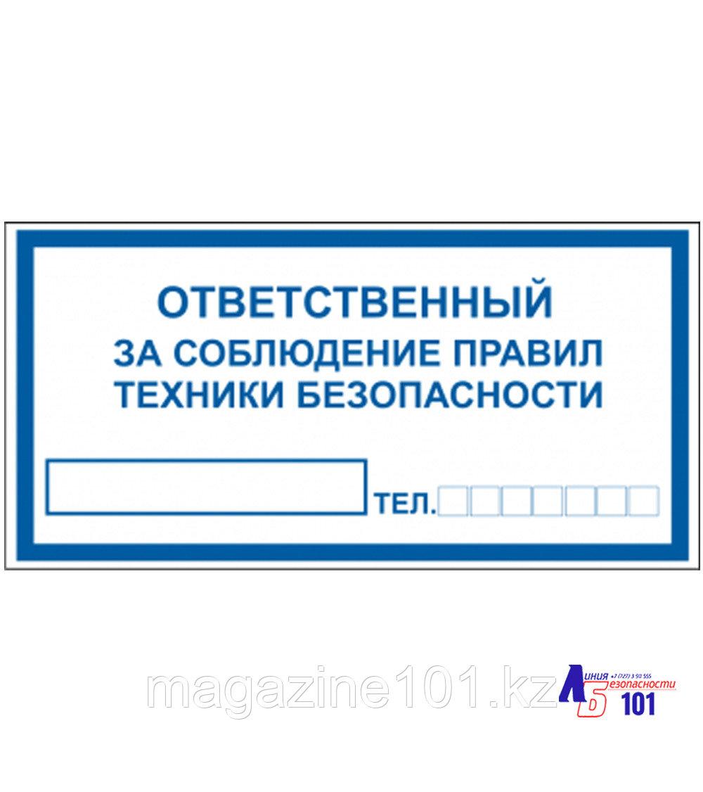 """Знак """"Ответственный за соблюдение правил техники безопасности"""" B-02"""