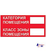 """Знак """"Категория помещения, Класс зоны помещения"""" B-04"""