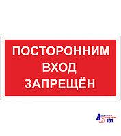 """Знак """"Посторонним вход запрещен"""" B-05"""