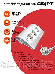 Сетевой удлинитель СТАРТ с заземлением S 5x1-ZDV и двумя USB-разъёмами (5 розеток 1,5 метра)