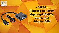 Переходник HDIM Адаптер HDMI To VGA & AUX Adapter OEM