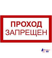 """Знак """"Проход запрещен"""" B-06"""