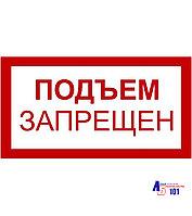 """Знак """"Подъем запрещен"""" B-07"""