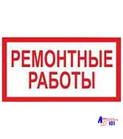 """Знак """"Ремонтные работы"""" B-08"""