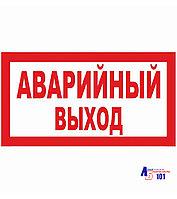 "Знак ""Аварийный выход"" B-09"