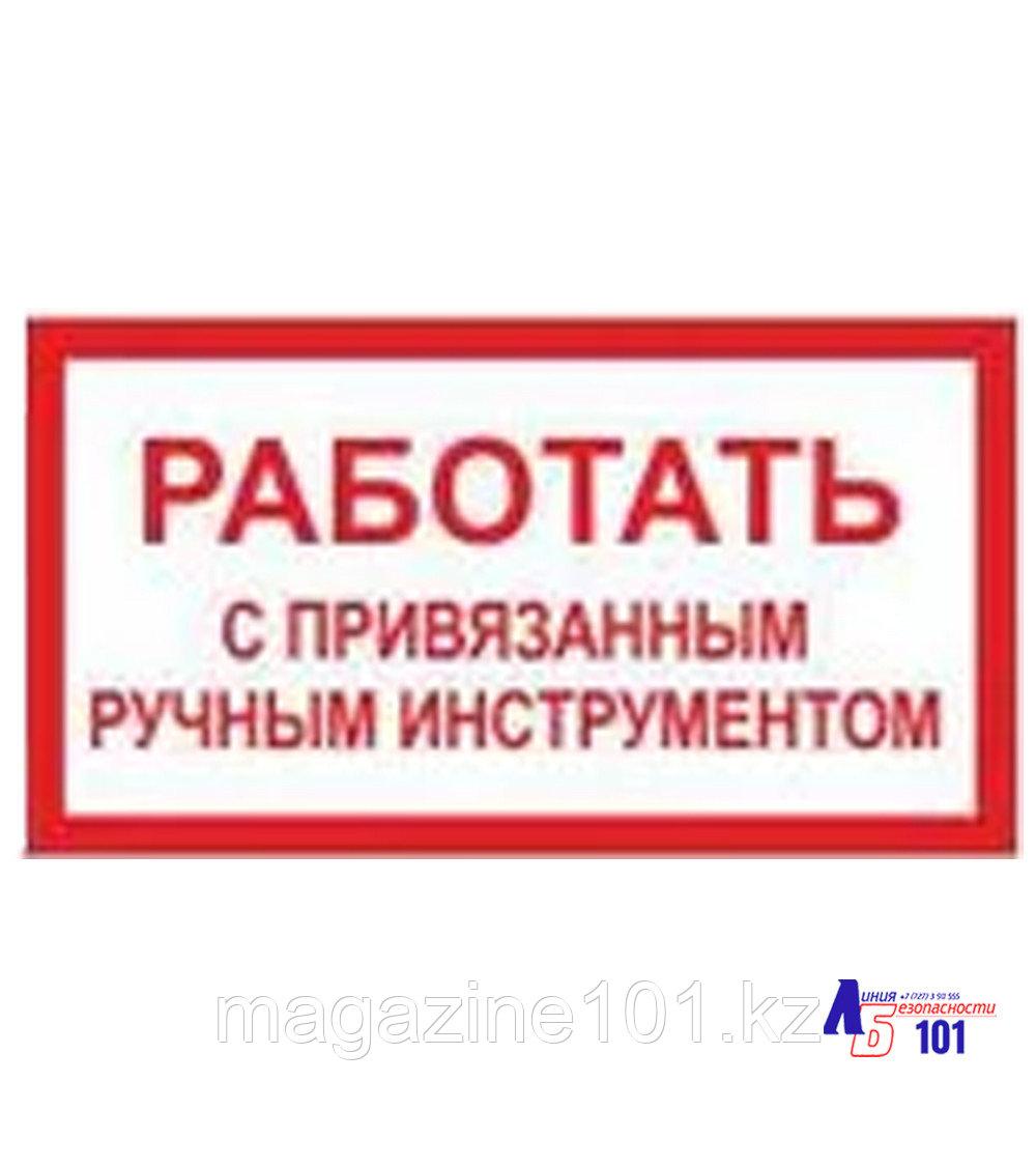 """Знак """"Работать с привязанным ручным инструментом"""" B-10"""