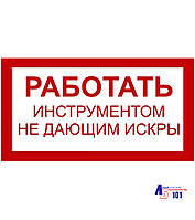 """Знак """"Работать инструментом не дающим искры"""" B-11"""