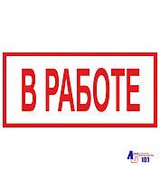 "Знак ""В работе"" B-14"