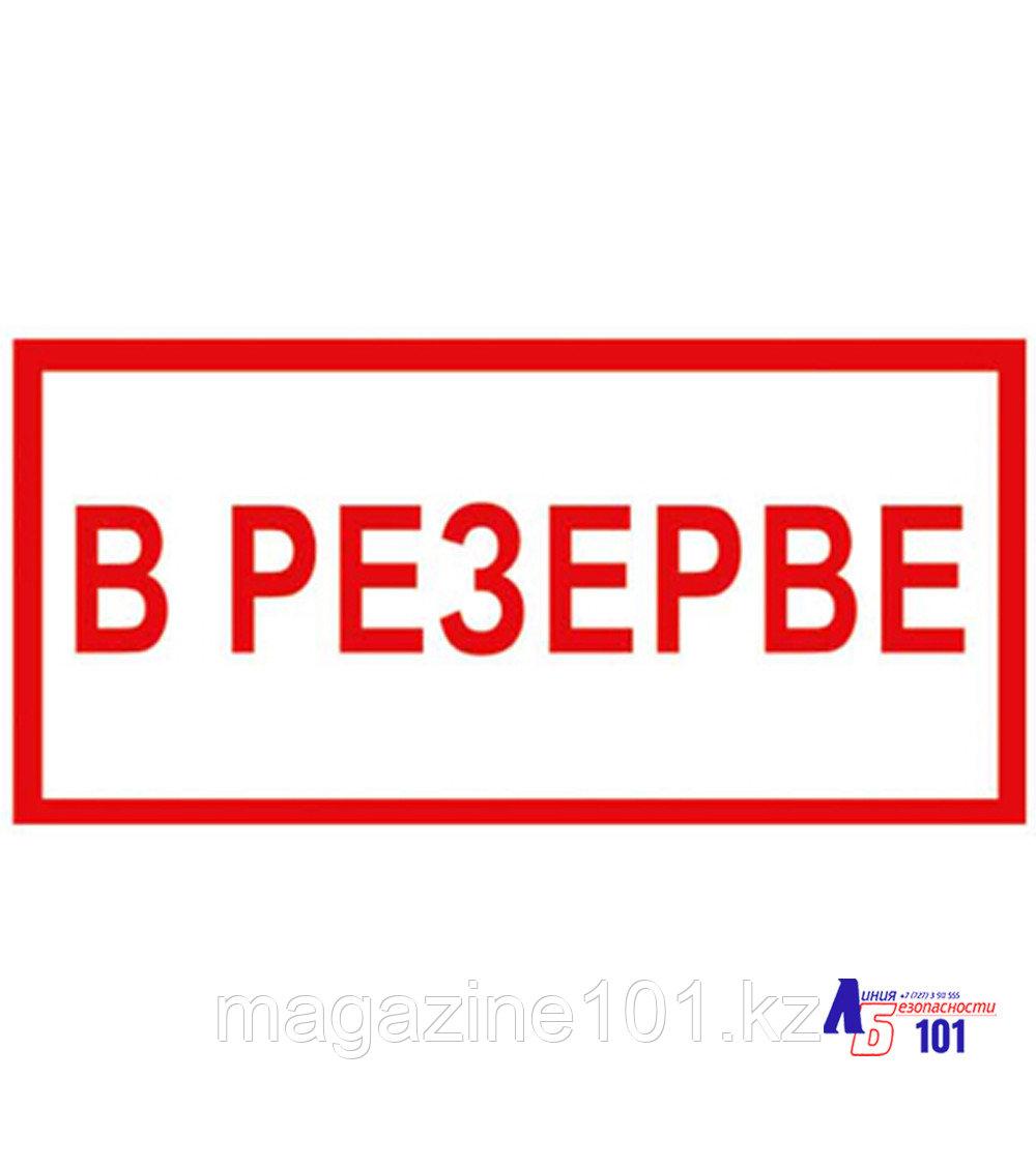 "Знак ""В резерве"" B-15"