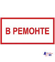 """Знак """"В ремонте"""" B-16"""