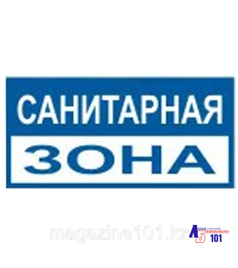 """Знак """"Санитарная зона"""" B-19"""