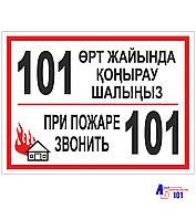 """Знак """"О пожаре звонить 101"""" B-22"""