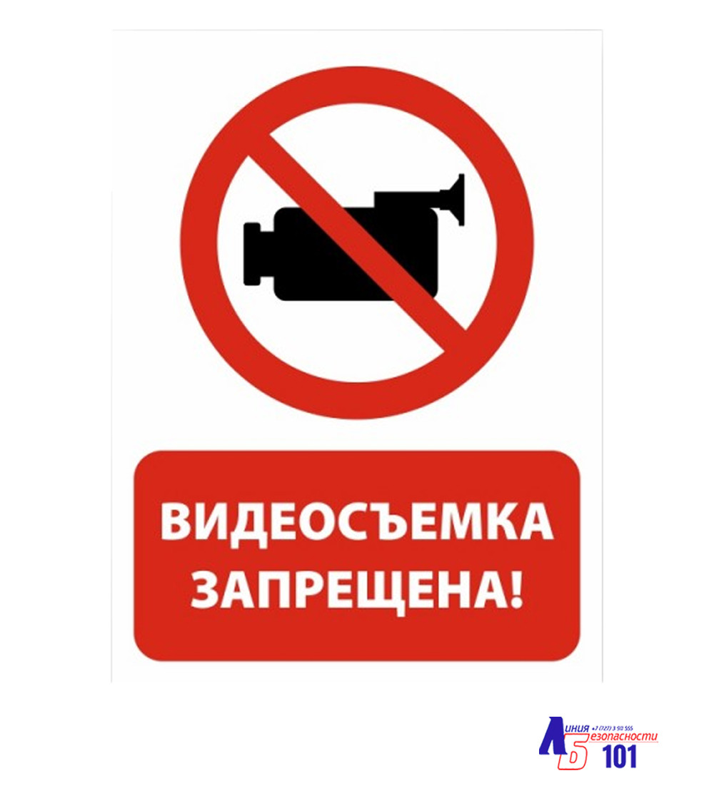 "Знак ""Видеосъёмка запрещена"" B-27"