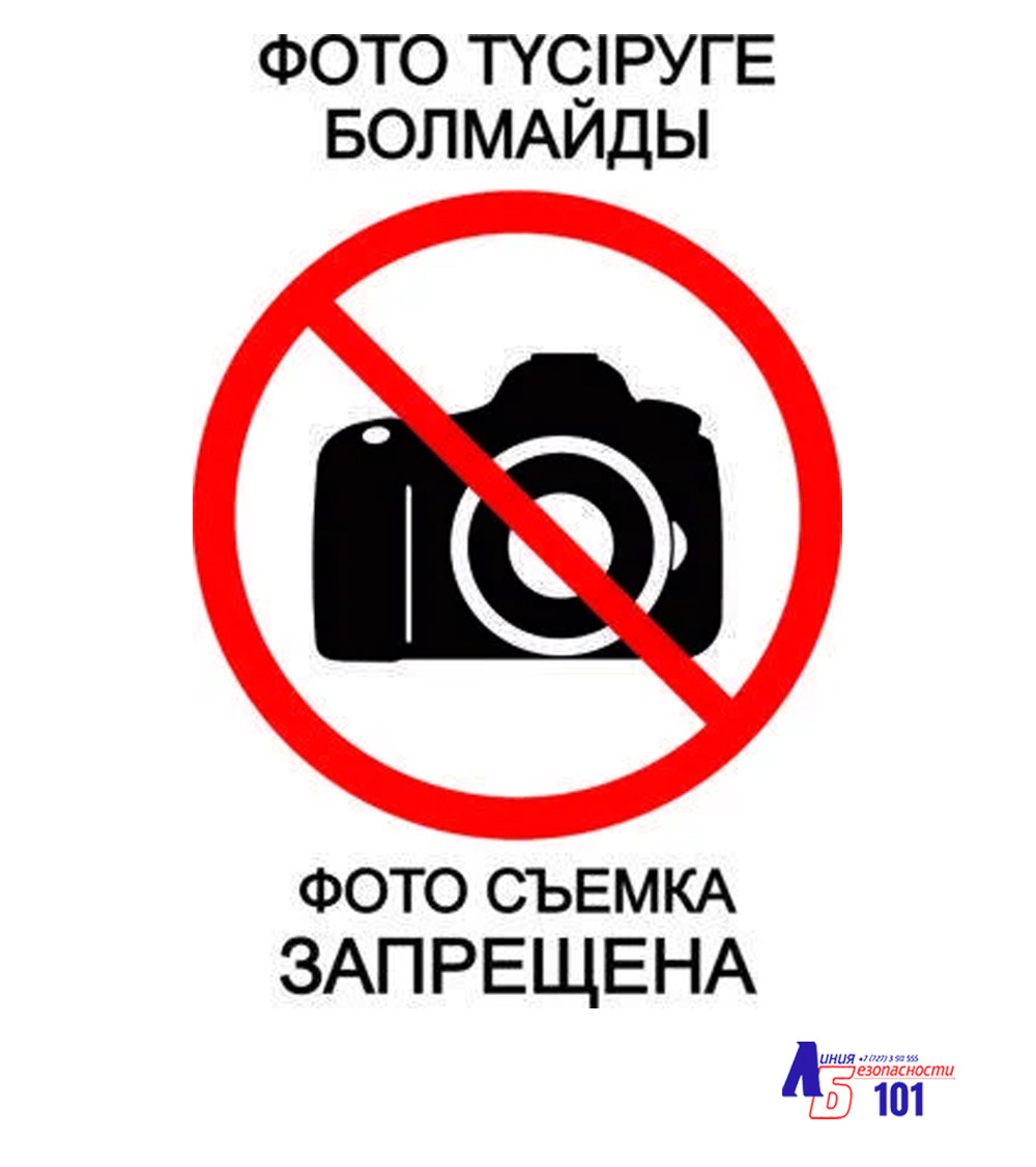 "Знак ""Фотосъёмка запрещена"" B-28"