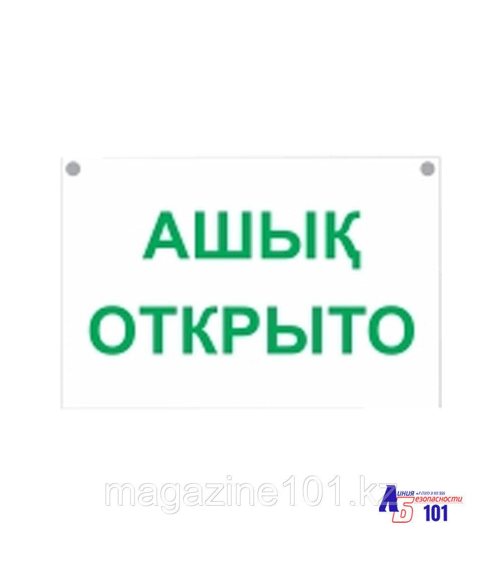 """Знак """"Открыто"""" B-30"""