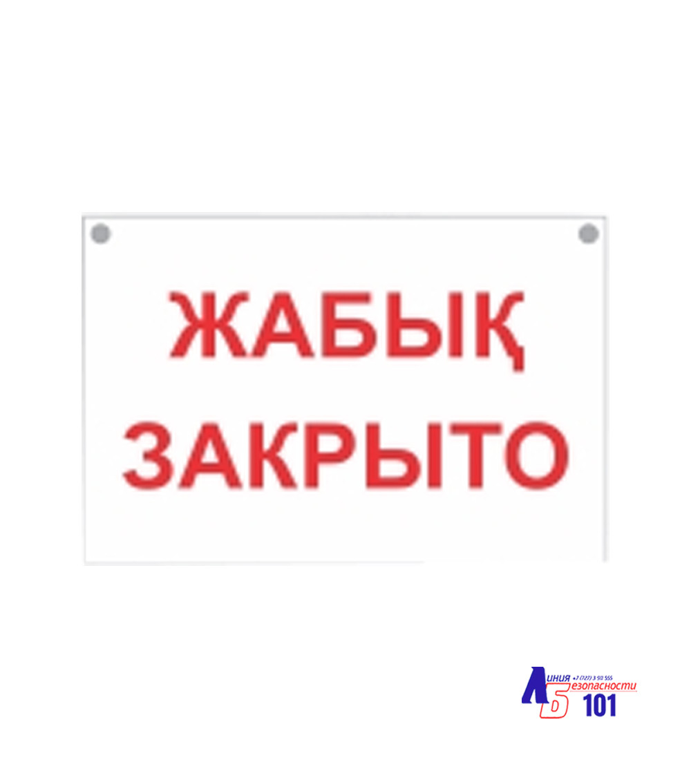 "Знак ""Закрыто"" B-31"