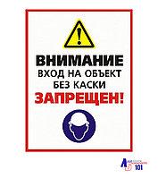 """Знак """"Внимание! Вход на объект без каски запрещен"""" B-32"""