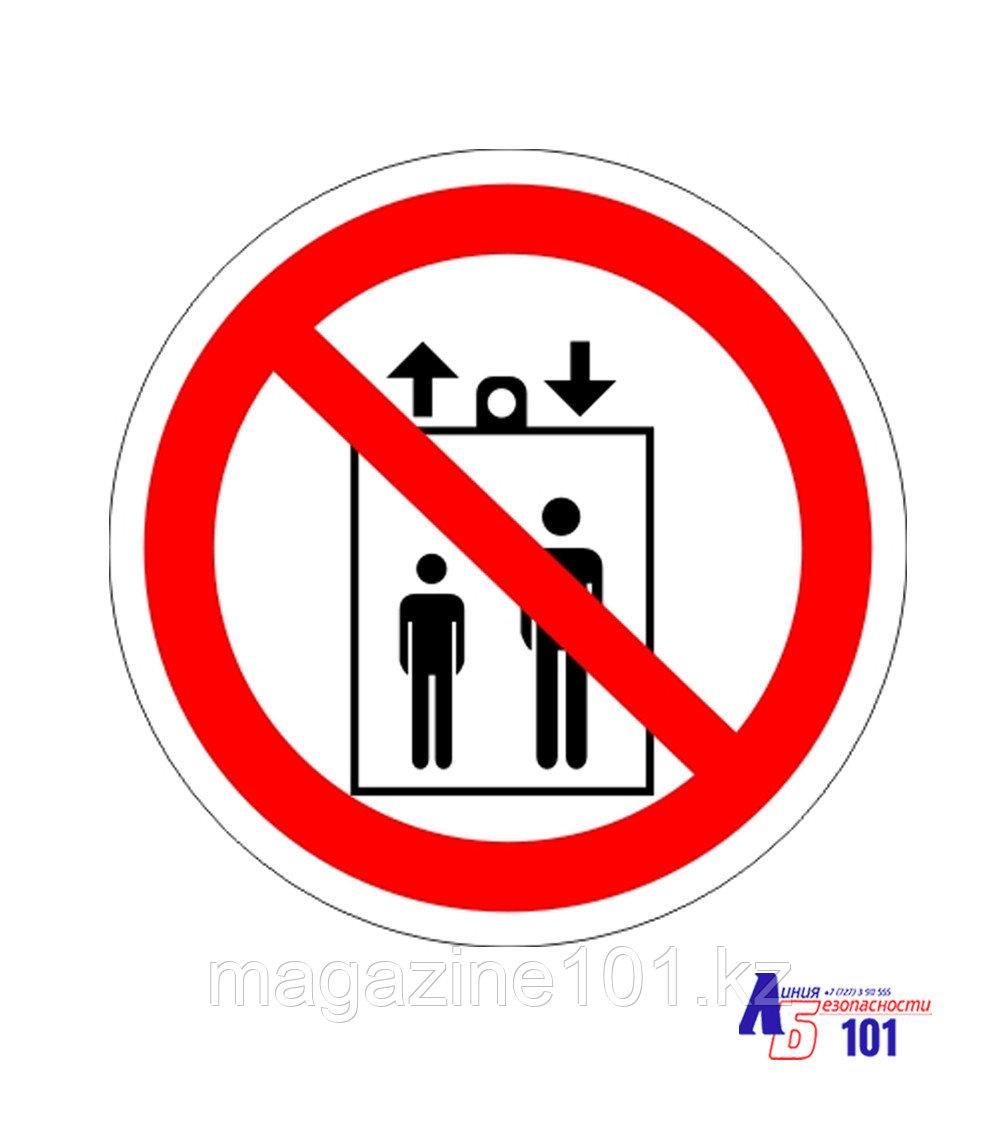 """Знак """"Запрещается пользоваться лифтом для подъема (спуска) людей"""" Г-23"""