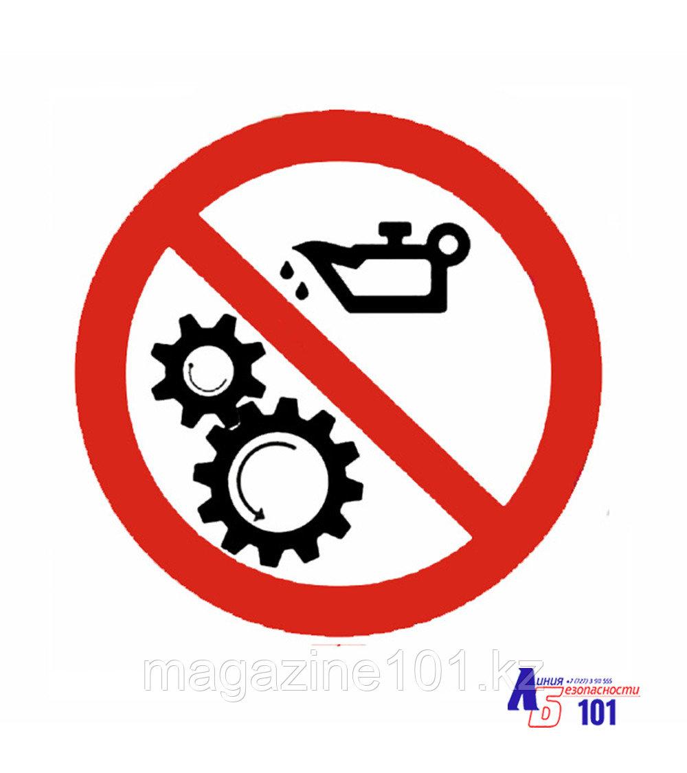 """Знак """"Запрещается смазывать механизмы при движении"""" Г-25"""
