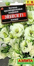 """Семена эустомы крупноцветковой Аэлита """"Эйбиси зеленая"""" F1"""